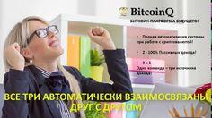 BitCoinQ - ПРОГРАММА BASIC СТАРТ 6 ИЮНЯ