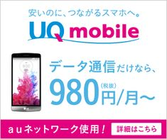 UQ mobile データ通信だけなら、980円(税抜)/月〜