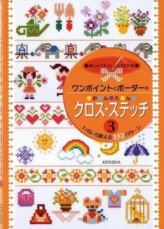 CROSS STITCH EMBROIDERY Vol 3  Japanese Craft Book by pomadour24, ¥1200