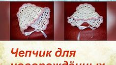 новорожденный вязания крючком платья - YouTube