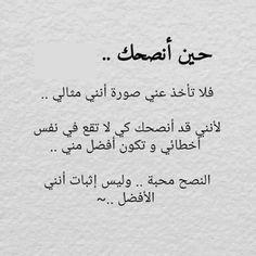 تحفيز وتنمية بشرية ادعم نفسك صور رائعة و معبرة حكم و اقتباسات تعليم داتي أقوال العظماء و المشاهير عبارات حكيمة حلول لمشاك Cool Words Lesson Quotes Quran Quotes