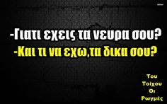 Best Quotes, Funny Quotes, Funny Memes, Jokes, Funny Shit, Funny Greek, Funny Statuses, Make Smile, Greek Quotes