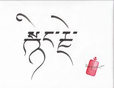 'Compassion' in Tibetan Calligraphy with AusPen markers, by Aaron Joseph