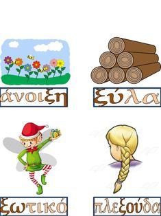 Learn Greek, Learning, School, Fictional Characters, Greek, Studying, Teaching, Fantasy Characters, Onderwijs