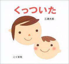 くっついた   三浦 太郎 http://www.amazon.co.jp/dp/4772101780/ref=cm_sw_r_pi_dp_4NXsvb15JY8Q1