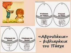 Δραστηριότητες, παιδαγωγικό και εποπτικό υλικό για το Νηπιαγωγείο: Η ιστορία του Πάσχα: οκτασέλιδο βιβλιαράκι σε σχήμ...