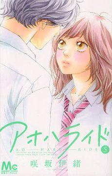 Read Ao Haru Ride manga chapters for free.You could read the latest and hottest Ao Haru Ride manga in MangaHere. Futaba Yoshioka, Futaba Y Kou, First Love Again, Great Romantic Comedies, Ao Haru, Blue Springs Ride, Online Manga, Manga Covers, I Love Anime
