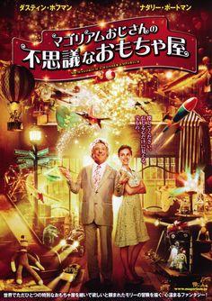 マゴリアムおじさんの不思議なおもちゃ屋 (2008.2.21)