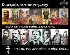 Bulgarian Khans, Tzars and national Heroes