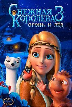 Снежная королева 3: Огонь и лед фильм