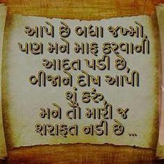 60 Best Gujarati Quote Images Gujarati Quotes Gujarati Shayri Poems