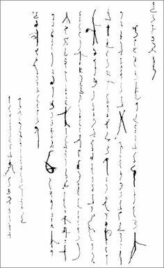 Cui Fei   Tracing of the Origin IV, 2004