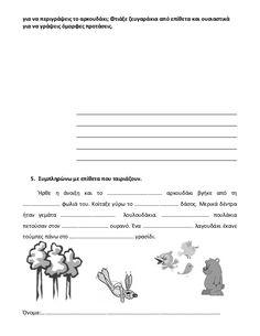 επιθετα ουσιαστικα (ασκήσεις)(1) Education, School, Onderwijs, Learning