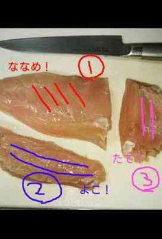 切り方で鶏胸肉が簡単に柔らかく! たかが切り方!されど切り方! お弁当に使うなら絶対コレ! 段違いにやわらかい♡ 試しにやってみて!(๑•̀ㅁ•́๑)☆