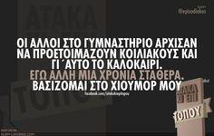 Οι Μεγάλες Αλήθειες της Δευτέρας Favorite Quotes, Best Quotes, Funny Quotes, Funny Greek, Greek Quotes, Hilarious, Funny Shit, Funny Stuff, Laugh Out Loud