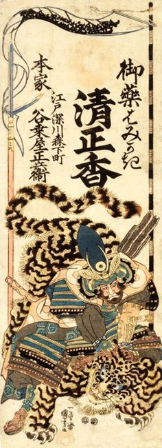 The Vengeance of Katô Kiyomasa. Printed and published between 1848 - this was probably designed in 1834 Suikoden, Kuniyoshi, Kato, Asian Art, Japanese Art, Samurai, Character Design, Drawings, Portal