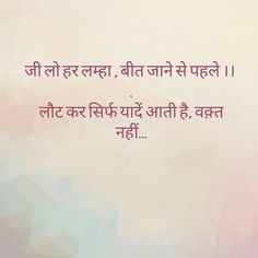 moreinlifel - 0 results for quotes Hindi Quotes Images, Shyari Quotes, Life Quotes Pictures, Words Quotes, Hindi Quotes On Life, Qoutes, Sayings, Inspiring Quotes About Life, Inspirational Quotes