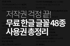무료 한글 글꼴 48종 사용권 총정리