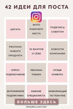 Инстаграм Granola granola kitchens inc Blog Instagram, Instagram Plan, Pinterest Instagram, Instagram Design, Instagram Posts, Free Instagram, Instagram Marketing Tips, Instagram Accounts, Social Networks