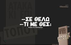 ΑΤΑΚΑ ΚΙ ΕΠΙ ΤΟΠΟΥ (Official) | Χαμογέλα! All Quotes, Greek Quotes, Funny Quotes, English Quotes, Laugh Out Loud, Are You Happy, Laughing, Fun Stuff, Lol