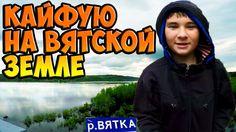 VLOG: Кайфую в Вятских Полянах.