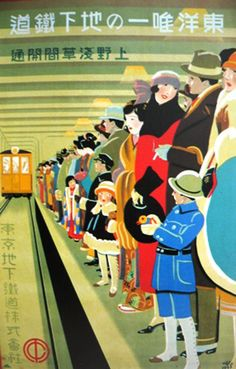 Contemporary Japanese prints: Metro Poster by Hisui Sugiura