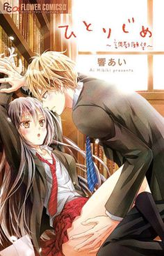 Your desire is mine ; Band 1. Genre:Romanze - Age:16. (http://www.mangaguide.de