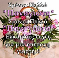Name Day, Greek, Names, Quotes, Qoutes, Dating, Greek Language, Quotations, Shut Up Quotes