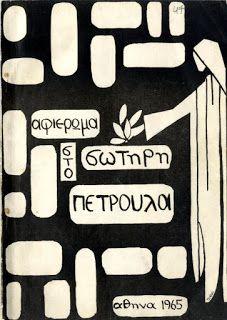 1960s, Greece, Blog, Greece Country, Sixties Fashion, Blogging