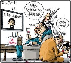 [김용민의 그림마당]2012년 4월 17일