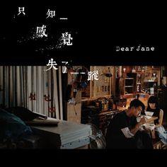 Chinese Music Lyrics: Dear Jane - 只知感觉失了踪 ZEK ZI GAM GAAU SAT LIU ZUNG [...