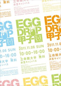 エッグドロップ甲子園2011ポスター素案の色々です。普段の企業広告制作と同じ過程で様々なデザイン案を制作し、1つ1つ丁寧に検討しました。エッグドロップ甲子園を案内するツールの1つです! 企業、教育機関、団体の皆様でご興味のある方はポスターなど案内ツールを制作致します。お問い合わせください! #eggdrop #エッグドロップ High School Students, Bullet Journal, Science, Poster, Posters, Science Comics, Billboard