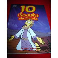 Amazon.com: 10 Great Bible stories about Paul in Thai Language / Thai children's Bible (9786117218040): Bible Society: Books  $19.99