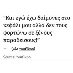 Find images and videos about text and greek quotes on We Heart It - the app to get lost in what you love. Brainy Quotes, Epic Quotes, Poem Quotes, Smile Quotes, Happy Quotes, Words Quotes, Positive Quotes, Best Quotes, Funny Quotes