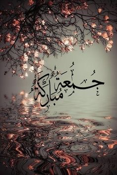 jumma mubarak image s - iAMHJA Juma Mubarak Quotes, Juma Mubarak Images, Jummah Mubarak Dua, Jummah Mubarak Messages, Eid Mubarak, Quran Wallpaper, Islamic Quotes Wallpaper, Nature Wallpaper, Islamic Images
