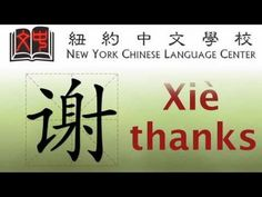 Learn Chinese Writing - Thanks