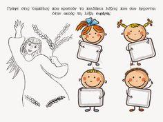 sofiaadamoubooks: ΕΡΓΑΣΙΕΣ ΓΙΑ ΤΗΝ 28η ΟΚΤΩΒΡΙΟΥ 28th October, Autumn Activities, Peace, War, Comics, School, Blog, Crafts, Romania