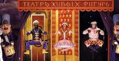 puppet-theater-550x285.jpg (550×285)
