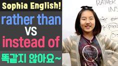 원어민 기초 영어 회화 영어꿀팁 rather than vs instead of 영어표현 똑같지 않아요! 소피아 영어