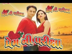 Prem Ni Pariksha New Film Trailer 3 Minit
