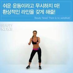 칼로리 소모량이 매우 많은 운동으로 다이어트에 짱이예요. 신나는 노래, 템포있는 음악과 함께 해보시면 땀 흠뻑 흘리고 개운하게 다이어트 하실 수 있을거예요^^ ▶운동명 : 탭 앤 풀 (Tap & pulls) 1.영상처럼 좌우로 이동하며 하는 운동이에요. 2.오른쪽으로 이동할 때는 왼쪽다리, 왼쪽으로 이동할 때는 오른쪽 다리를 뒤로 쭉 뻗어주세요. 3.팔은 주먹을 쥔상태에서 가슴앞에서 시작하여 옆으로 넓게 뻗어주시면 되는데, 아령이나 물통을 들고 하면 더욱 좋아요! 4.신나는 음악을 틀고 리틈타며 해보세요! 5.영상처럼 팔과 다리는 길게 쭉쭉!!동작은 크게, 배에는 힘을! 팔기준 총 20회 3세트! Fitness Diet, Health Fitness, Health Insurance Cost, Everyday Workout, Plank Workout, Beauty News, Keep Fit, Nice Body, Personal Trainer