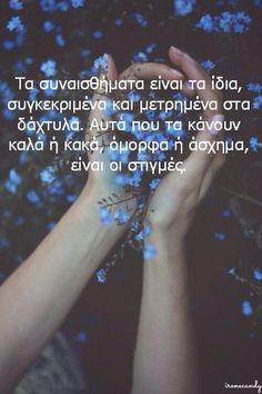 Η ζωή είναι γλυκιά!!! Και με λύπη μα και χαρά, τις καλές στιγμές κρατάμε και τις άσχημες ξεχνάμε-.