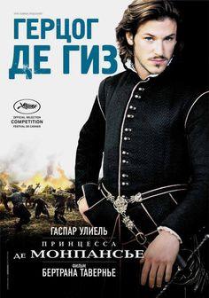 La princesse de Montpensier -  2010 French fim - Russian Poster showing Gaspard Ulliel