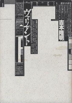 『吉本隆明ヴァリアント よって、非知の知を知ること』: [装幀] 戸田ツトム [発行所] 北宋社 [シリーズ] 現在の知軸 1 [発行年] 1985年 初版1刷  [言語] 日本語 [フォーマット] A5|ソフトカバー [ボリューム] 560頁 [サイズ] 210mm × 150mm × 36mm [構成] 1冊 [付属] カバー  | BK090358