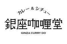 Typo Logo, Typography Fonts, Graphic Design Typography, Font Design, Lettering Design, Design Web, Chinese Fonts Design, Typographie Logo, Japanese Typography