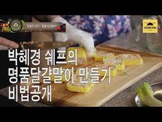 명품계란말이 : 네이버 블로그 Egg Rolls, Korean Food, Asian Recipes, Fruit, Cooking, Projects, Kitchen, Log Projects, Blue Prints