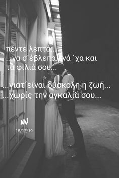 I Still Miss You, Greek Words, Greek Quotes, Relationship Quotes, Love Quotes, Things I Want, Poems, My Life, Boyfriend