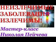МАСТЕРКЛАССЫ Николая Пейчева. https://www.youtube.com/playlist?list=PLyGM9vP3WB-GJLWpfcQHKjyqbscr80pXb