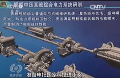 China attempting to leap beyond current US technology with first electric drive on a military submarine