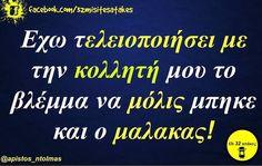 Greek Quotes, Funny Shit, Company Logo, Jokes, Humor, Instagram, Funny Things, Husky Jokes, Humour